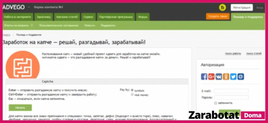 Приложения для заработка-Advego