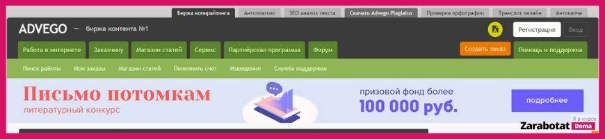 Сайт Advego