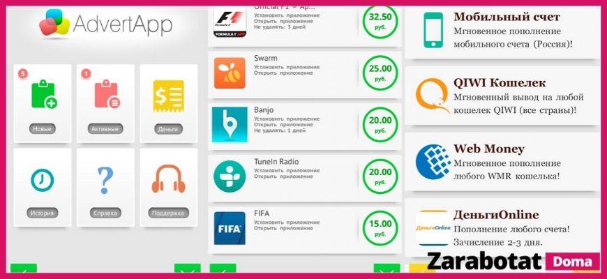 Приложения для заработка-AdvertApp