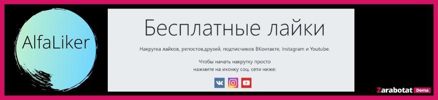 Сервис для заработка на лайках-логотип Taskpay