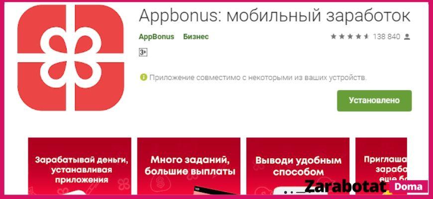 Приложения для заработка-APPBONUS