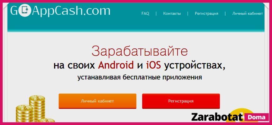 Приложения для заработка-Go App Cash