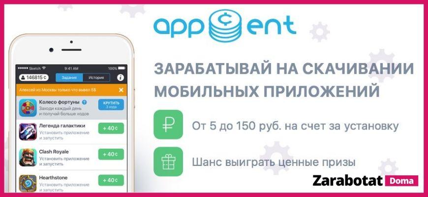 Приложения для заработка-Appcent