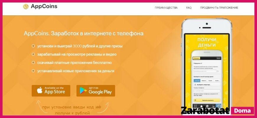 Приложения для заработка-Appcoins
