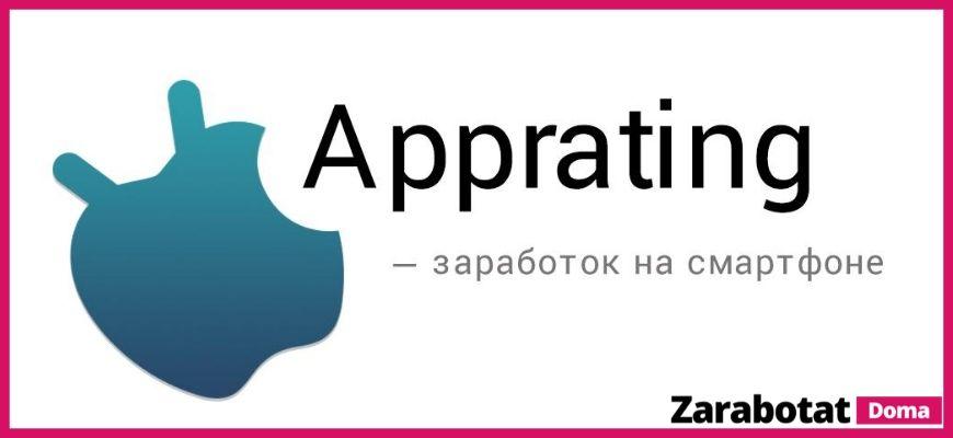 Приложения для заработка-Apprating