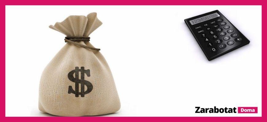 Вложить деньги в банковские вклады