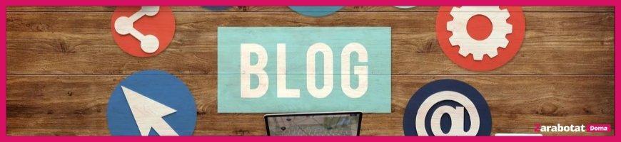 Работа онлайн-блогерство