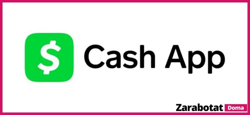 Приложения для заработка-Cash App