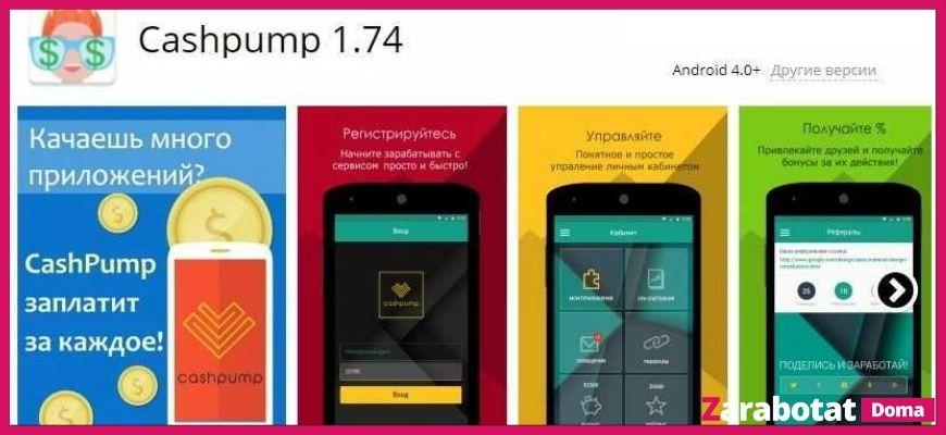 Приложения для заработка-CashPump