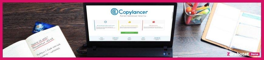 Сайт Copylancer