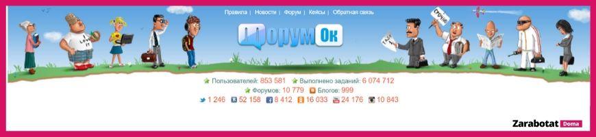 Сервис для заработка на лайках-скриншот Forumok