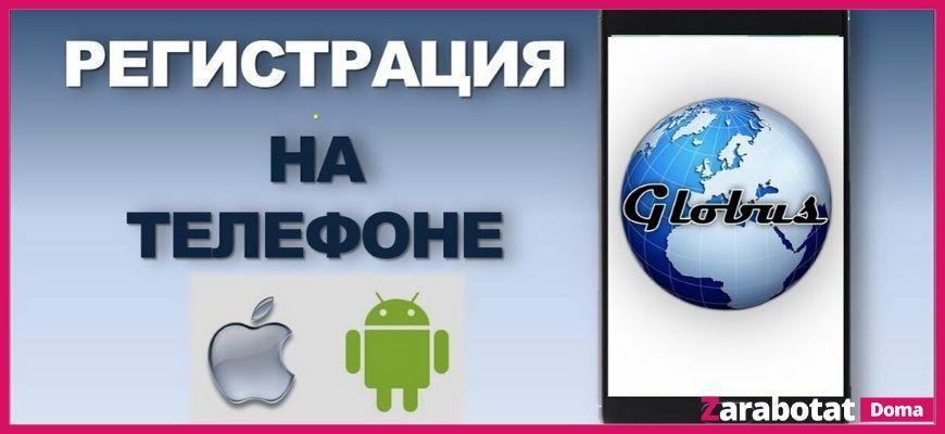 Приложения для заработка-Globus