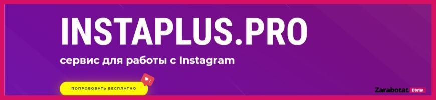 Сервис для заработка на лайках-логотип Instaplus