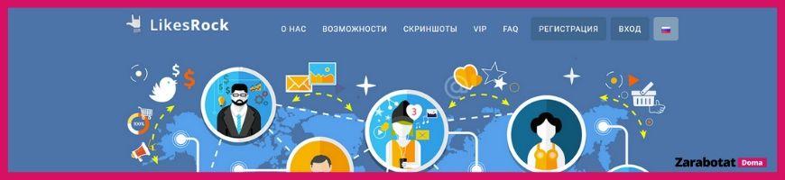 Сервис для заработка на лайках-логотип Likesrock