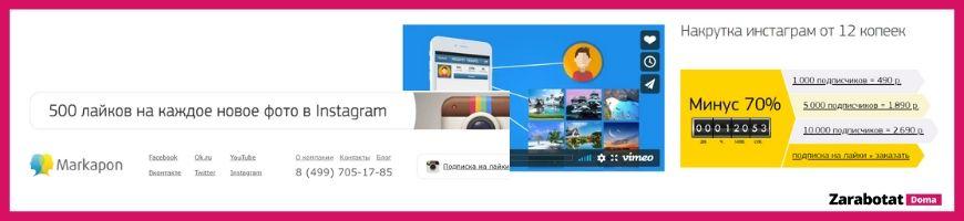 Сервис для заработка на лайках-скриншот Likesrock
