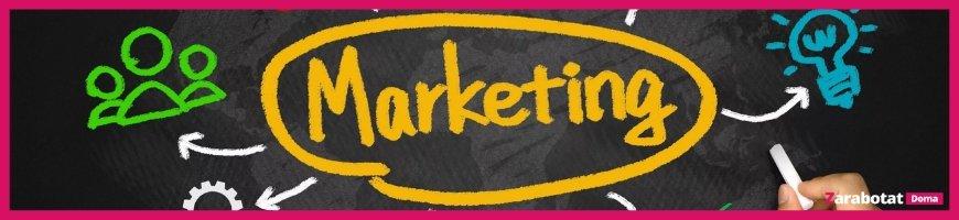 Работа онлайн-Маркетинг