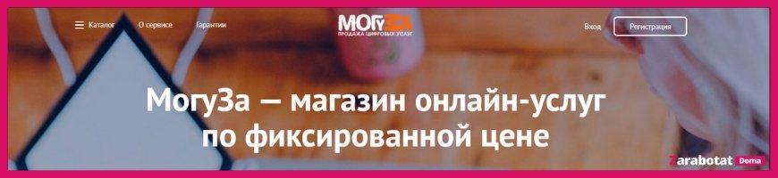 Сайт Moguza