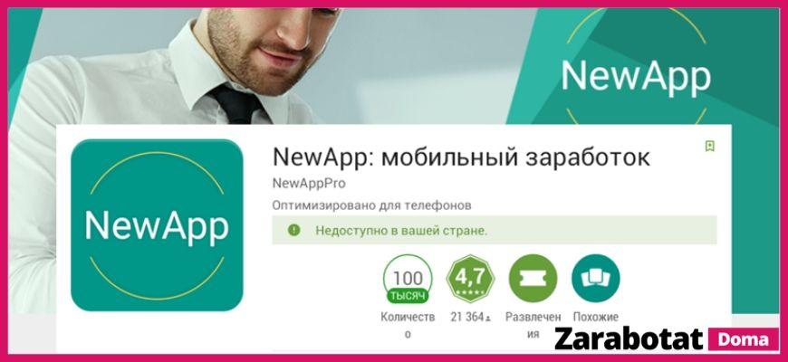 Приложения для заработка-NewApp