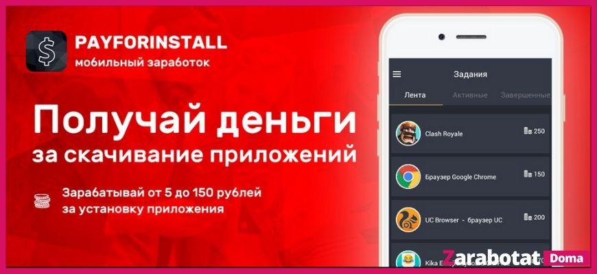 Приложения для заработка-Payforinstall