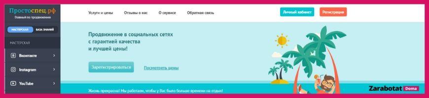 Сервис для заработка на лайках-скриншот сайта Простоспец