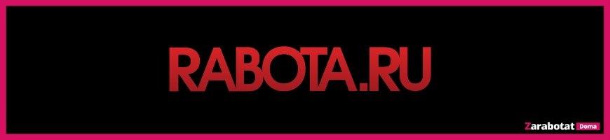 логотип Rabota ru