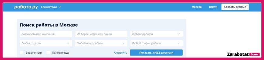 Сайт Rabota.ru