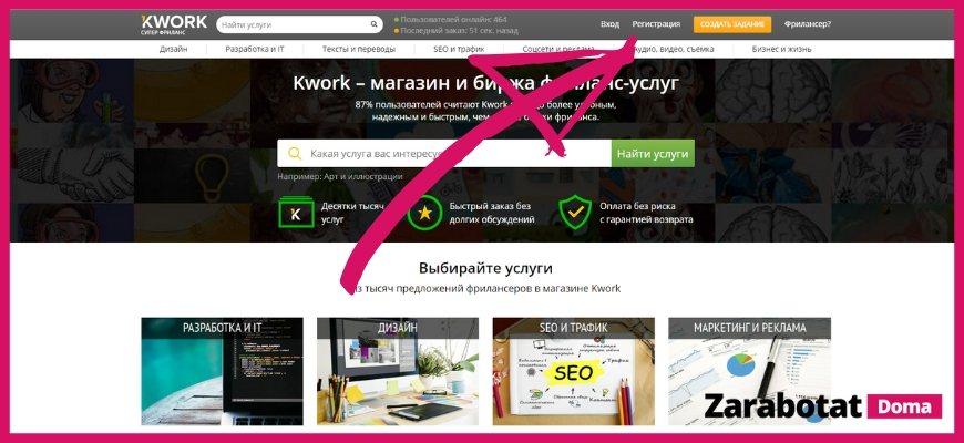 Регистрация на кворк ру