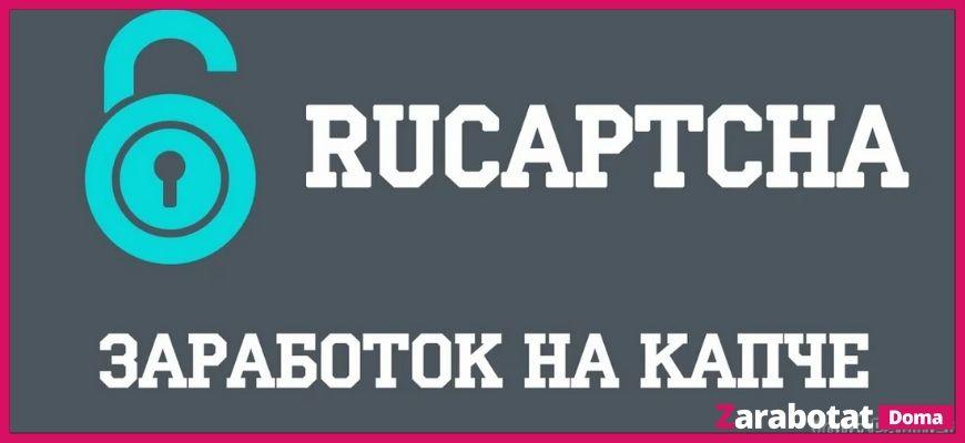 Приложения для заработка-Rucaptcha