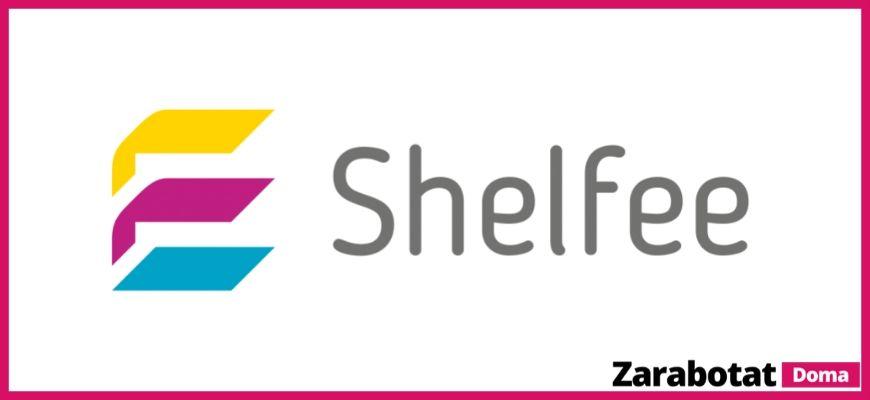 Shelfee