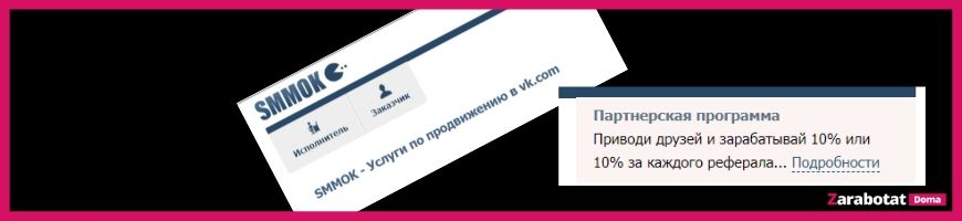 Сервис для заработка на лайках-скриншот Smmok-fb