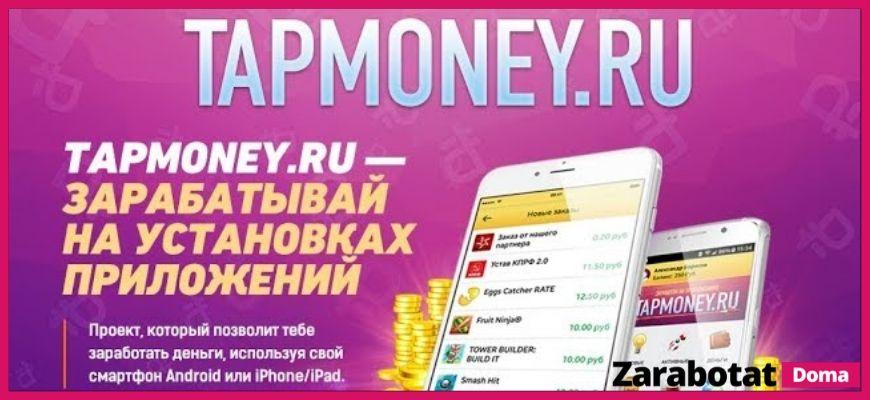 Приложения для заработка-Tapmoney