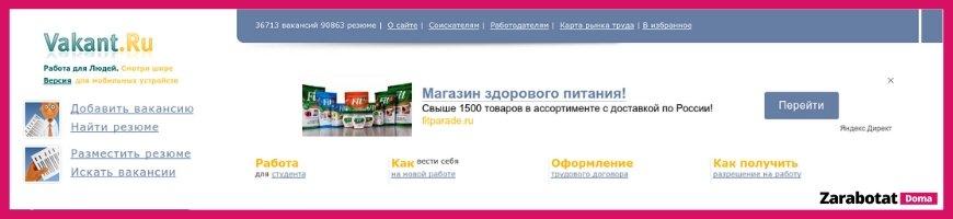 Сайт Vakant