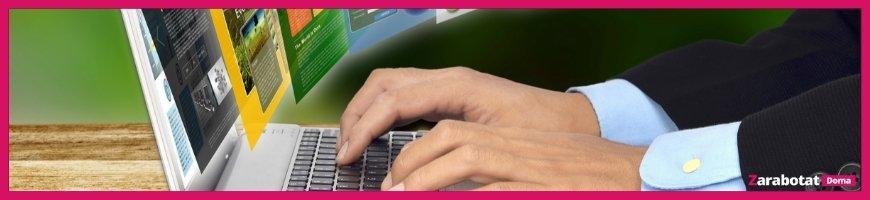 Работа онлайн-вебмастер:ноутбук