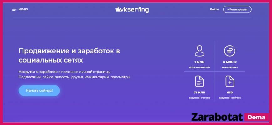 Приложения для заработка-Vkserfing