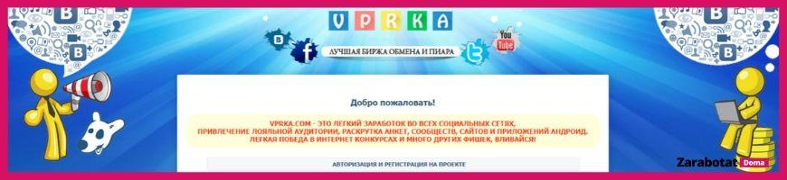 Сервис для заработка на лайках-скриншот Vprka