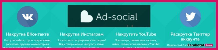 лого Ad-social