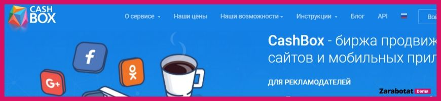 Сервис для заработка на лайках-логотип кэш бокс