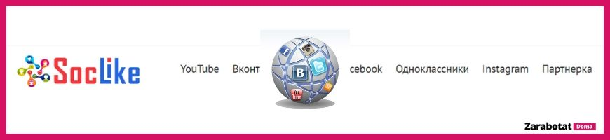 логотип соц лайк