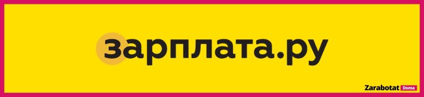логотип Zarplata