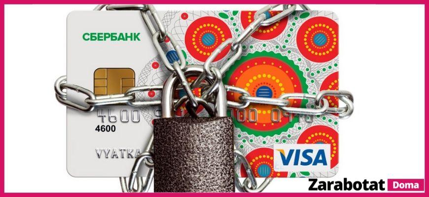 Не платить кредит-Арест счетов