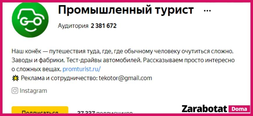 """Канал """"Промышленный турист"""""""