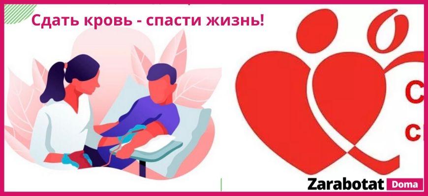 Сдать кровь - Кодекс донора