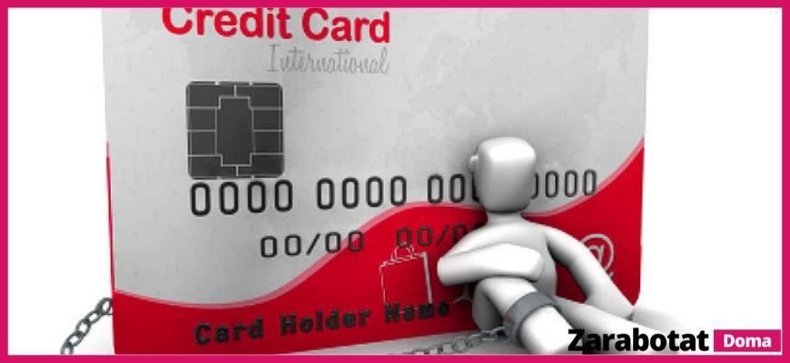 Не платить кредит