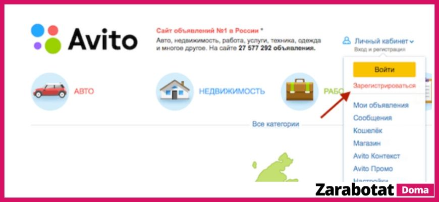 Регистрация на Авито