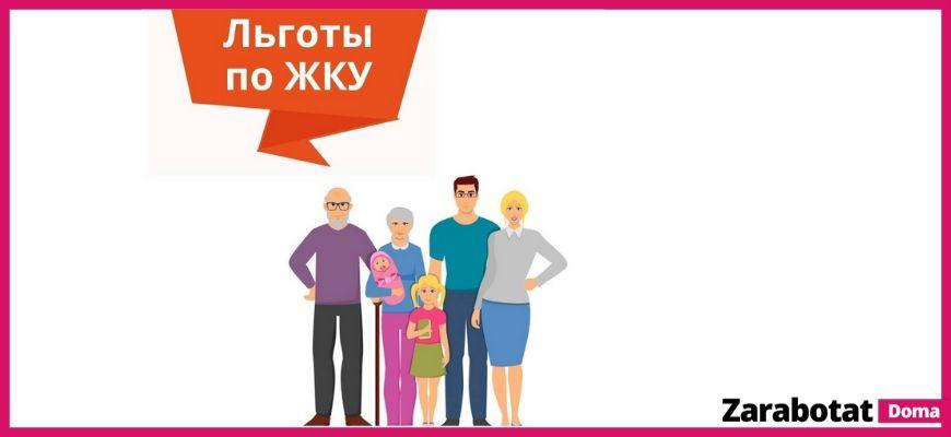 Статус малоимущей семьи-Льготы ЖКХ