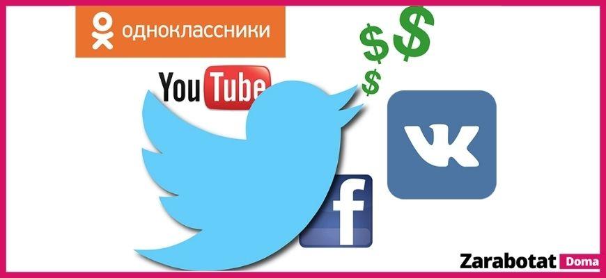 Идеи как заработать в соцсетях