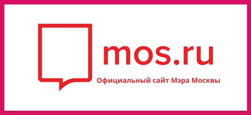 ресурс mos.ru