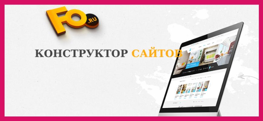 Конструктор Fo.ru