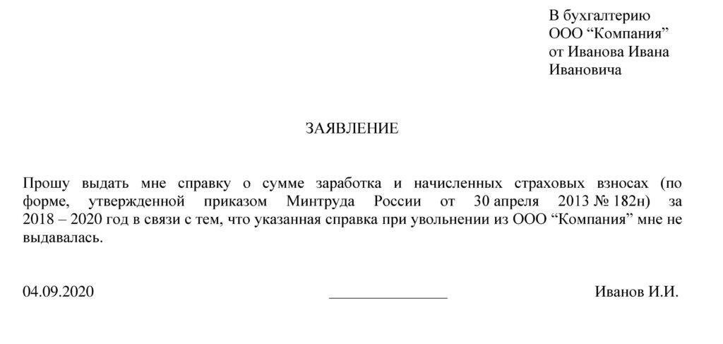 образец заявления для выдачи справки 182Н